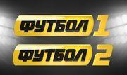 Канали Футбол 1 і Футбол 2 перейдуть на нову модель дистрибуції 15 березня