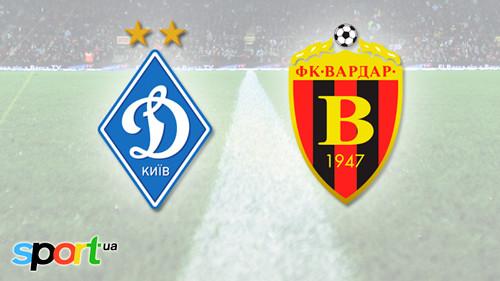 Динамо Киев – Вардар – 3:0. LIVE