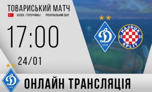 Динамо - Хайдук. Смотреть онлайн. LIVE трансляция