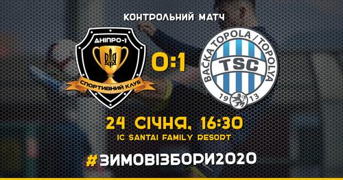 Днепр-1 минимально уступил сербскому клубу в спарринге