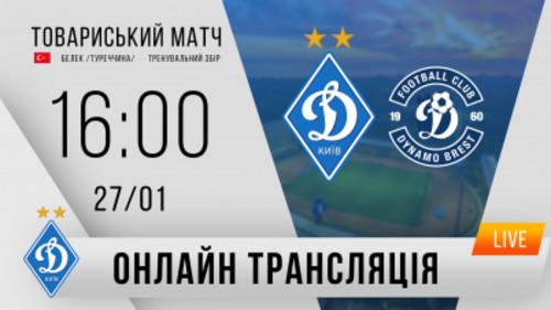 Динамо - Динамо Брест. Дивитися онлайн. LIVE трансляція