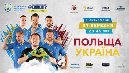 Билеты на матч Польша – Украина поступили в продажу