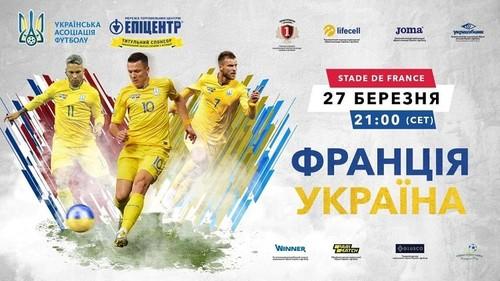 Билеты на матч Франция – Украина поступили в продажу