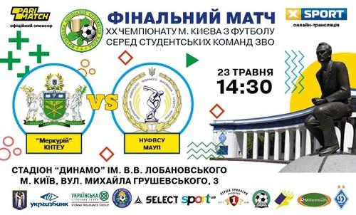 Фінальна гра та нагородження призерів ХХ Чемпіонату м. Києва з футболу