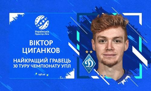 Цыганков – лучший игрок 30-го тура в УПЛ