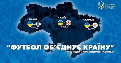 Андрей ПАВЕЛКО: «Наша с Шевченко идея - сыграть 3 матча по всей Украине»