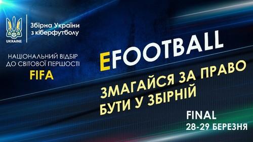 УАФ проведе відбір до збірної України з FIFA 20