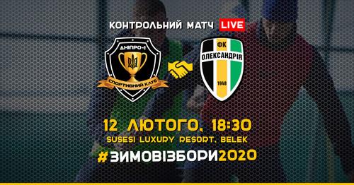 Дніпро-1 – Олександрія. Дивитися онлайн. LIVE трансляція