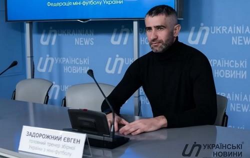 Евгений ЗАДОРОЖНЫЙ: Нашему мини-футболу нужно больше международного опыта