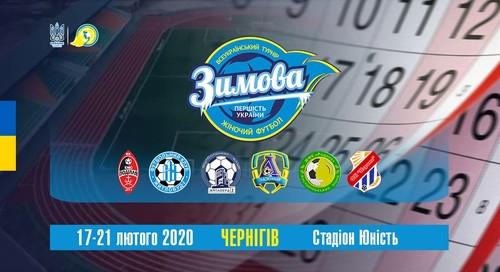 Зимова першість 2020: Розклад та час початку матчів