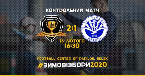 Днепр-1 завершил зимние сборы победой над Динамо Батуми