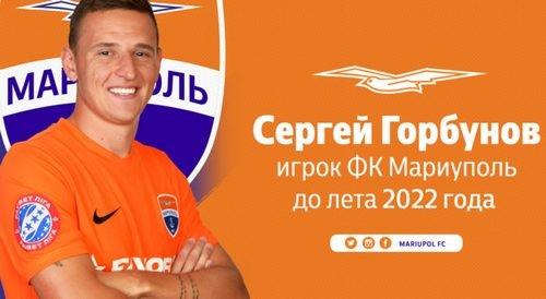 Мариуполь продлил контракт с Горбуновым