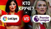 ВІДЕО. АПЛ або Ла Ліга – який чемпіонат крутіше?