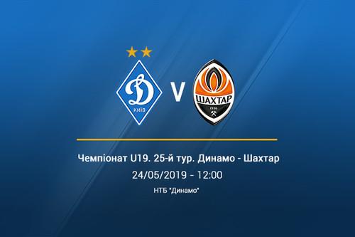 Динамо U-19 – Шахтер U-19. Смотреть онлайн. LIVE трансляция