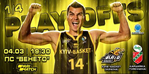 Стало відомо, коли Київ-Баскет зіграє проти Каршияки в Кубку Європи ФІБА