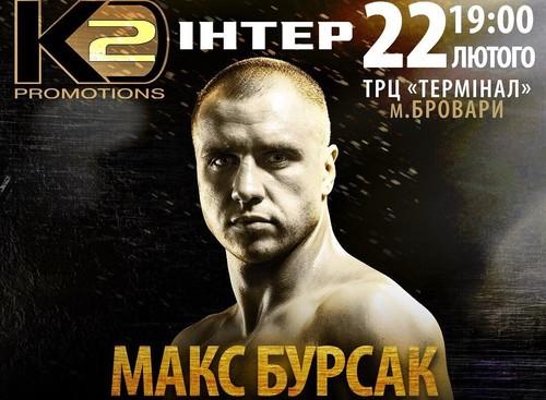 Макс Бурсак – Максим Смирнов. Прогноз и анонс на бой
