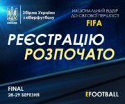 Відкрито реєстрацію відбору до лав збірної України з кіберфутболу