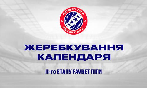 Состоялась жеребьевка второго этапа Украинской Премьер-лиги