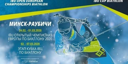 Де і коли дивитися гонки чемпіонату Європи-2020 з біатлону