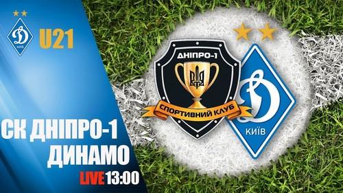 Днепр-1 U-21 – Динамо Киев U-21. Смотреть онлайн. LIVE трансляция