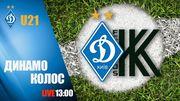 Динамо Киев U-21 – Колос U-21. Смотреть онлайн. LIVE трансляция