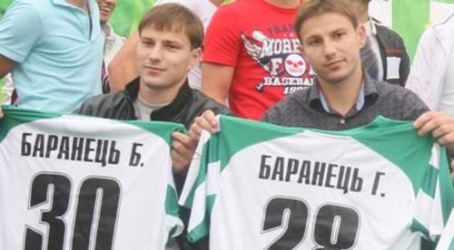 Братья Баранцы завершили карьеру футболистов