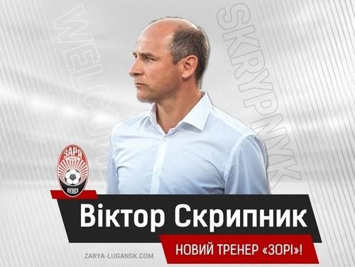 ОФІЦІЙНО: Віктор Скрипник очолив Зорю
