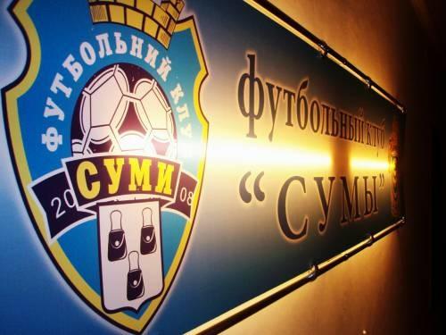 ПФК Сумы покинули все футболисты