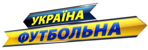 Украина футбольная с Сергеем Макаровым. Сегодня в 20:30