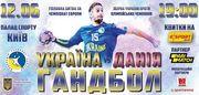 Где смотреть онлайн матч отбора на чемпионат Европы Украина – Дания