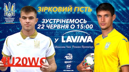 Игрок сборной Украины Роман Яремчук встретится с болельщиками