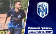 Денис Фаворов – Игрок сезона в Десне