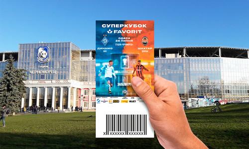 Билеты на Суперкубок Украины в Одессе стоят от 60 грн