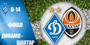 Динамо U-14 – Шахтер U-14. Смотреть онлайн. LIVE трансляция