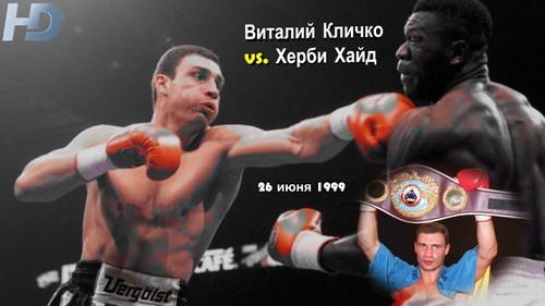ВИДЕО. Как Виталий Кличко 20 лет назад впервые чемпионом мира стал