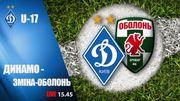 Динамо U-17 – Оболонь-Бровар U-17. Смотреть онлайн. LIVE трансляция