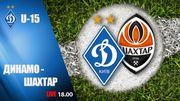Динамо U-15 – Шахтер U-15. Смотреть онлайн. LIVE трансляция