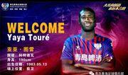 Яя Туре отправился играть в Китай