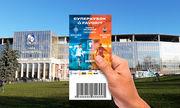 На Суперкубок Украины продано 5 тысяч билетов