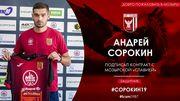 Сорокин стал игроком белорусского клуба Славия Мозырь