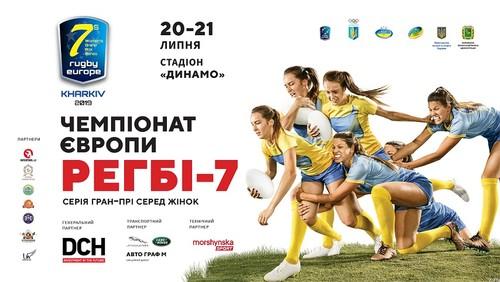 DCH Ярославского поддержала турнир 12 сильнейших женских команд Европы