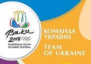 68 украинцев возьмут участие в Олимпийском летнем фестивале