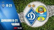 Динамо U-21 — Чайка. Дивитися онлайн. LIVE трансляція