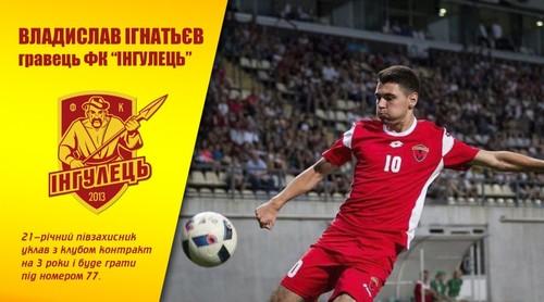 Ингулец подписал бывшего игрока Динамо