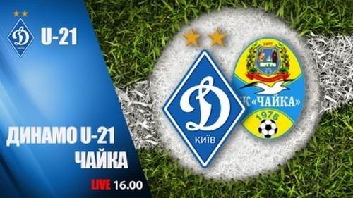 Динамо U-21 — Чайка. Смотреть онлайн. LIVE трансляция