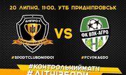 Днепр-1 обыграл аматорский клуб в товарищеском матче