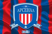 Арсенал-Киев отправил письмо в ПФЛ о снятии с Первой лиги