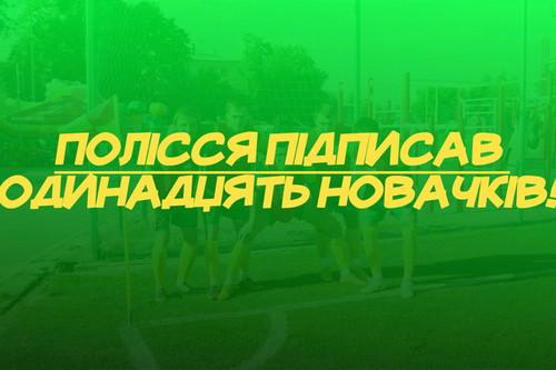 Полесье подписало 11 игроков