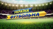 Україна футбольна з Іваном Кривошеєнком. Сьогодні о 20:30