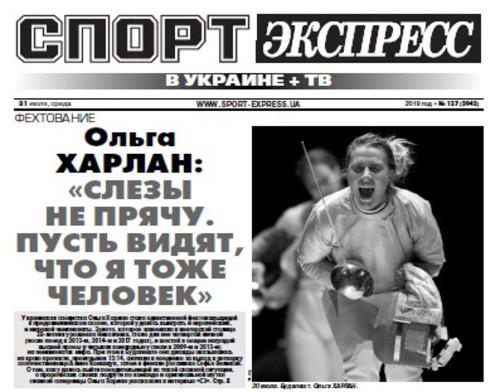 Газета Спорт-Экспресс в Украине прекращает существование
